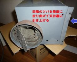 三菱換気扇V-10Z4の撤去方法