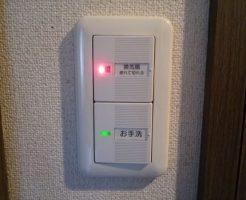 WTC53516W換気扇遅れ停止スイッチ