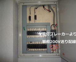 単相200V電源切替